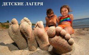 Летние каникулы 2020, детские лагеря и программы