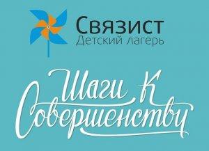 СВЯЗИСТ-лого