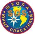 Школа Юных Спасателей