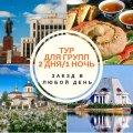 Казань 2 дня для групп