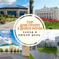 Казань 3 дня для групп