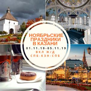 Ноябрьские праздники в Казани, поезд из СПб