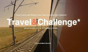 Travel&Challenge