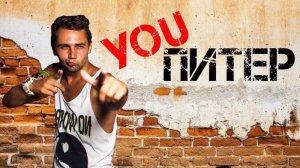 You-Piter ВЕСНА