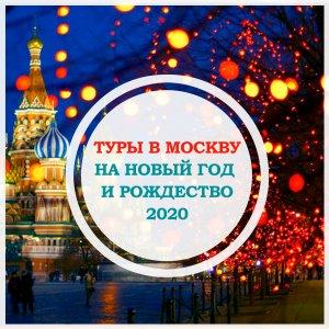 Туры в МОСКВУ, НГ 2020