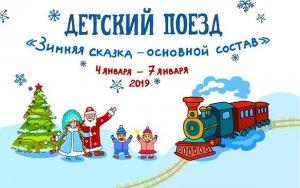 Зимний ДЕТСКИЙ поезд, 2019